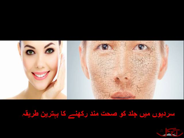 tips for skin-dryness-aajkal-google